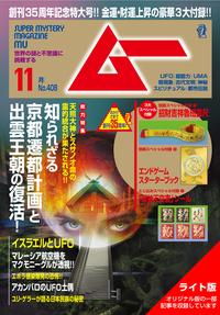 ムー 2014年11月号 Lite版-【電子書籍】