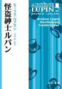 怪盗紳士ルパン-【電子書籍】
