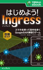 はじめよう! Ingress(イングレス) スマホを持って街を歩く GoogleのAR陣取りゲーム攻略ガイ...