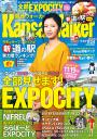 関西ウォーカー 2015 No.22【電子書籍】