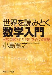 世界を読みとく数学入門 日常に隠された「数」をめぐる冒険