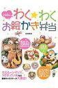 宮澤真理のわくわくお絵かきお弁当-【電子書籍】