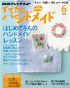 NHK すてきにハンドメイド 2013年6月号-【電子書籍】