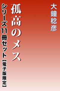孤高のメス シリーズ11冊セット【電子版限定】
