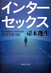 インターセックス-【電子書籍】