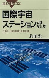 国際宇宙ステーションとはなにか 仕組みと宇宙飛行士の仕事