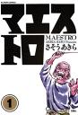 マエストロ 1巻-【電子書籍】