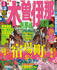 るるぶ木曽 伊那 恵那峡 高遠-【電子書籍】