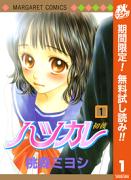 ハツカレモノクロ版【期間限定無料】 1-2