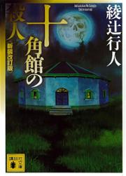 【10位】十角館の殺人〈新装改訂版〉