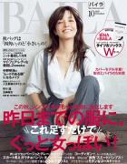 BAILA 2015年10月号【無料試し読み版】