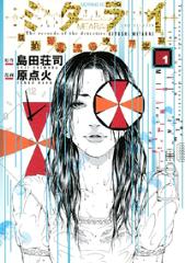 ミタライ 探偵御手洗潔の事件記録1巻-【電子書籍】