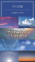 空の図鑑-【電子書籍】