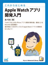 【はじめての方限定!一冊無料クーポンもれなくプレゼント】これからはじめる Apple Watchアプ...