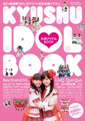 九州アイドルBOOK-【電子書籍】