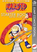 NARUTOーナルトー STARTER BOOK 1
