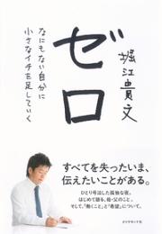【2位】ゼロ