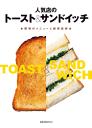 人気店のトースト&サンドイッチ  ★評判のメニューと調理技術★-【電子書籍】