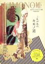 KIMONO姫12 キモノ・スタイル・ブック編-【電子書籍】