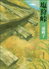 塩狩峠-【電子書籍】