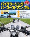 【はじめての方限定!一冊無料クーポンもれなくプレゼント】バイクツーリング パーフェクトマ...