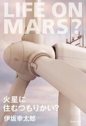 火星に住むつもりかい?