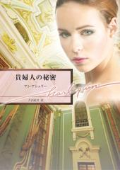 貴婦人の秘密 -【電子書籍】