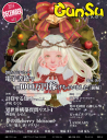 月刊群雛 (GunSu) 2014年 12月号 〜 インディーズ作家を応援するマガジン 〜