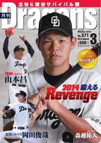 月刊ドラゴンズ 2014年3月号2014年3月号-【電子書籍】
