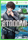 BTOOOM! 1巻-【電子書籍】
