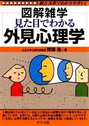 見た目でわかる外見心理学-【電子書籍】