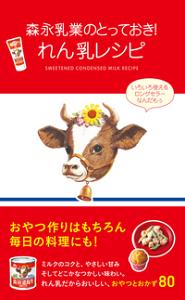 森永乳業のとっておき! れん乳レシピ-【電子書籍】