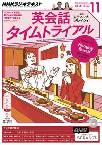 【5位】NHKテキスト 英会話タイムトライアル