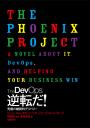 【はじめての方限定!一冊無料クーポンもれなくプレゼント】The DevOps 逆転だ!究極の継続的...