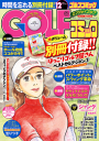 GOLFコミック 2014年12月号-【電子書籍】