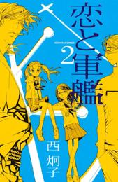 「恋と軍艦」シリーズ