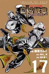 ドラゴンクエスト列伝 ロトの紋章-紋章を継ぐ者達へ-17巻