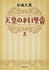 天皇の料理番 上【TBS系 4月スタート 毎週(日)21時から】