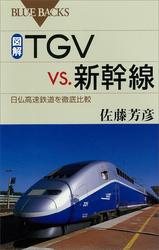 図解・TGVvs.新幹線 : 日仏高速鉄道を徹底比較