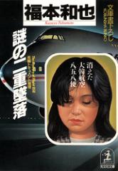 謎の二重墜落〜消えた大韓航空858便〜-【電子書籍】