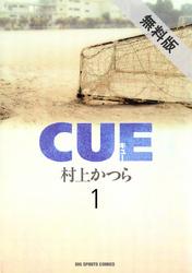 【期間限定 無料お試し版】CUE(キュー)(1)
