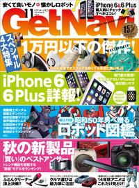 GetNavi 2014年11月号
