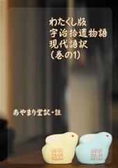 Uji-shui monogatari 01わたくし版「宇治拾遺物語」現代語訳 巻の1-【電子書籍】