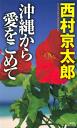 沖縄から愛をこめて-【電子書籍】