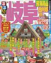 るるぶ岐阜 飛騨高山 白川郷'15-【電子書籍】