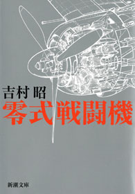 【はじめての方限定!一冊無料クーポンもれなくプレゼント】零式戦闘機【電子書籍】[ 吉村昭 ]