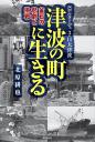 津波の町に生きる 釜石の悲劇と挑戦