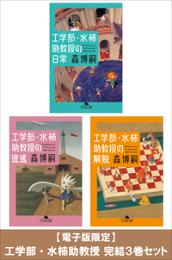 【電子版限定】工学部・水柿助教授 完結3巻セット