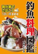 釣魚料理図鑑-我が家でさばこう! うまい魚101