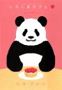 しろくまカフェ いちご味!-【電子書籍】